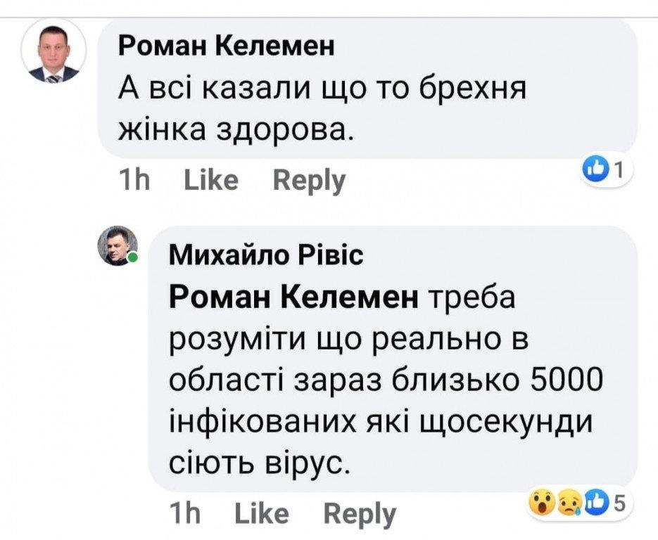 На Закарпатті зараз близько 5000 інфікованих коронавірусом - голова обласної ради Рівіс, фото-1