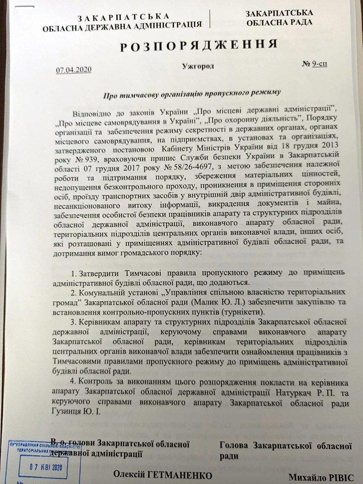 Турнікет на Народній: контрольно-пропускний режим спільно встановили Закарпатська облрада та ОДА (ДОКУМЕНТ), фото-2
