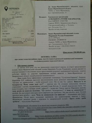 Вимагають 250 тис грн: закарпатські роми подали до суду позов проти мера Івано-Франківська, фото-1
