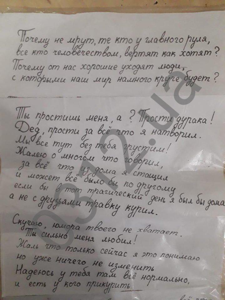 Ти простиш мене? Опубліковано передсмертний лист закарпатця, який транслював своє самогубство онлайн, фото-2