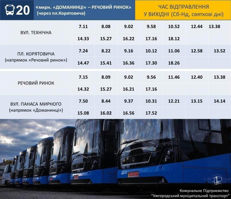 До уваги ужгородців: змінено розклад руху міських автобусів (ГРАФІК), фото-8