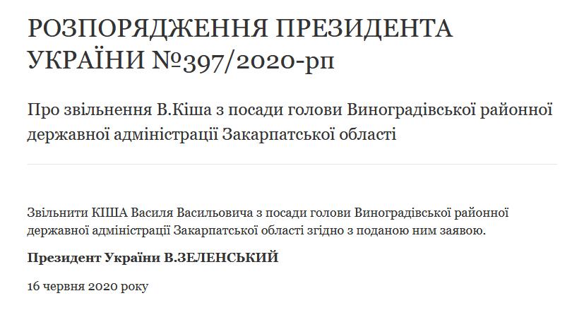 Президент України звільнив екс-журналіста Василя Кіша з посади голови Виноградівської РДА, фото-1
