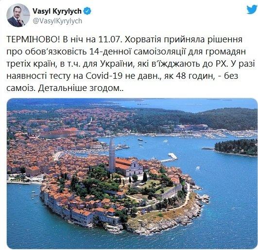 До уваги закарпатців: Хорватія вимагатиме від українців тест на COVID-19 або 14-денну ізоляцію, фото-1
