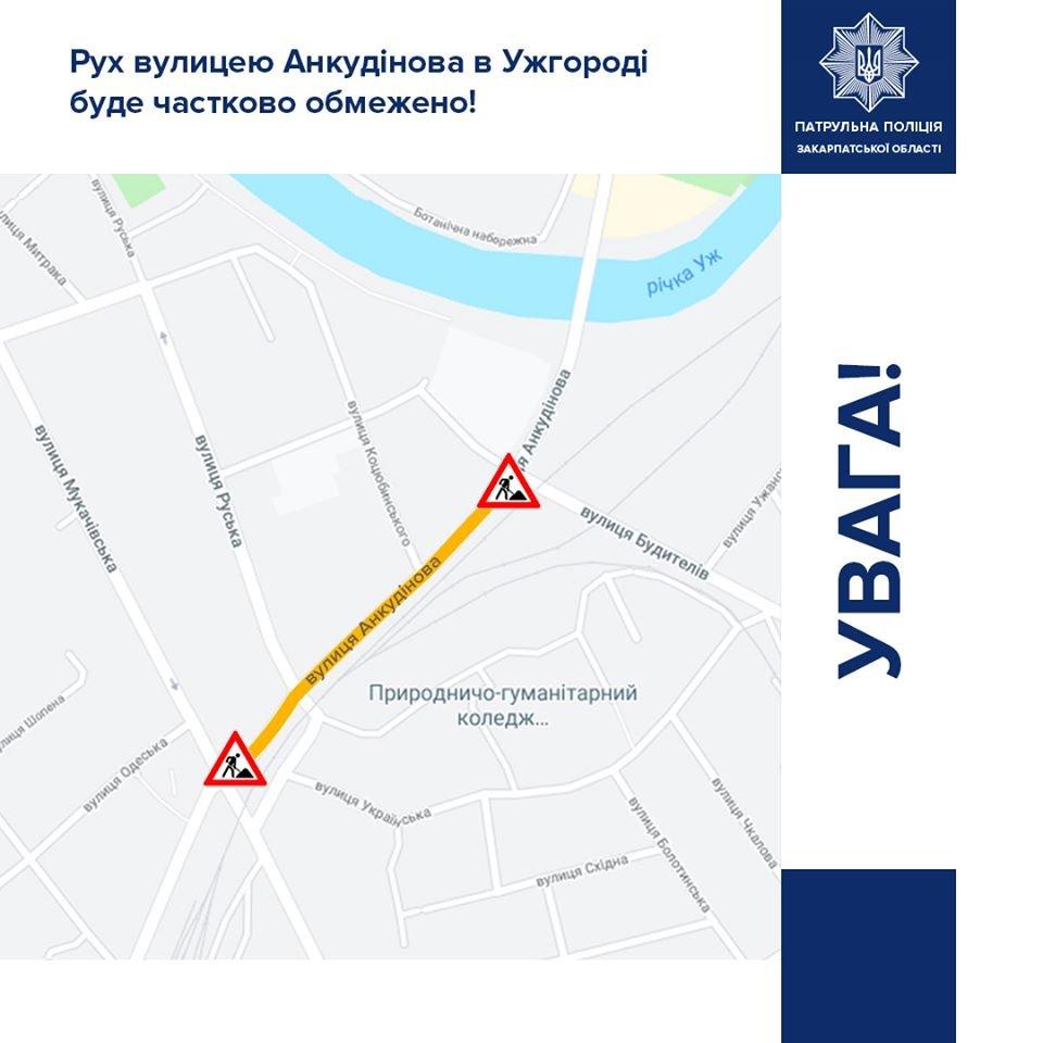 До уваги водіїв! На одній із вулиць Ужгорода завтра буде обмежений рух транспорту, фото-1