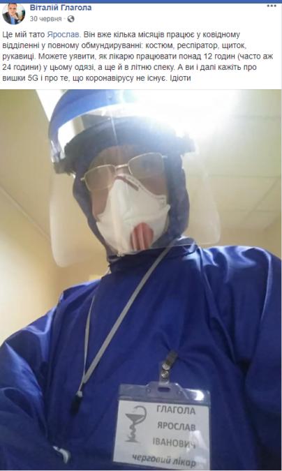 """Вірус дуже підступний, але карантин – не вихід: ужгородський лікар, що працює у """"ковідному"""" відділенні розповів про свою роботу (ФОТО), фото-4"""