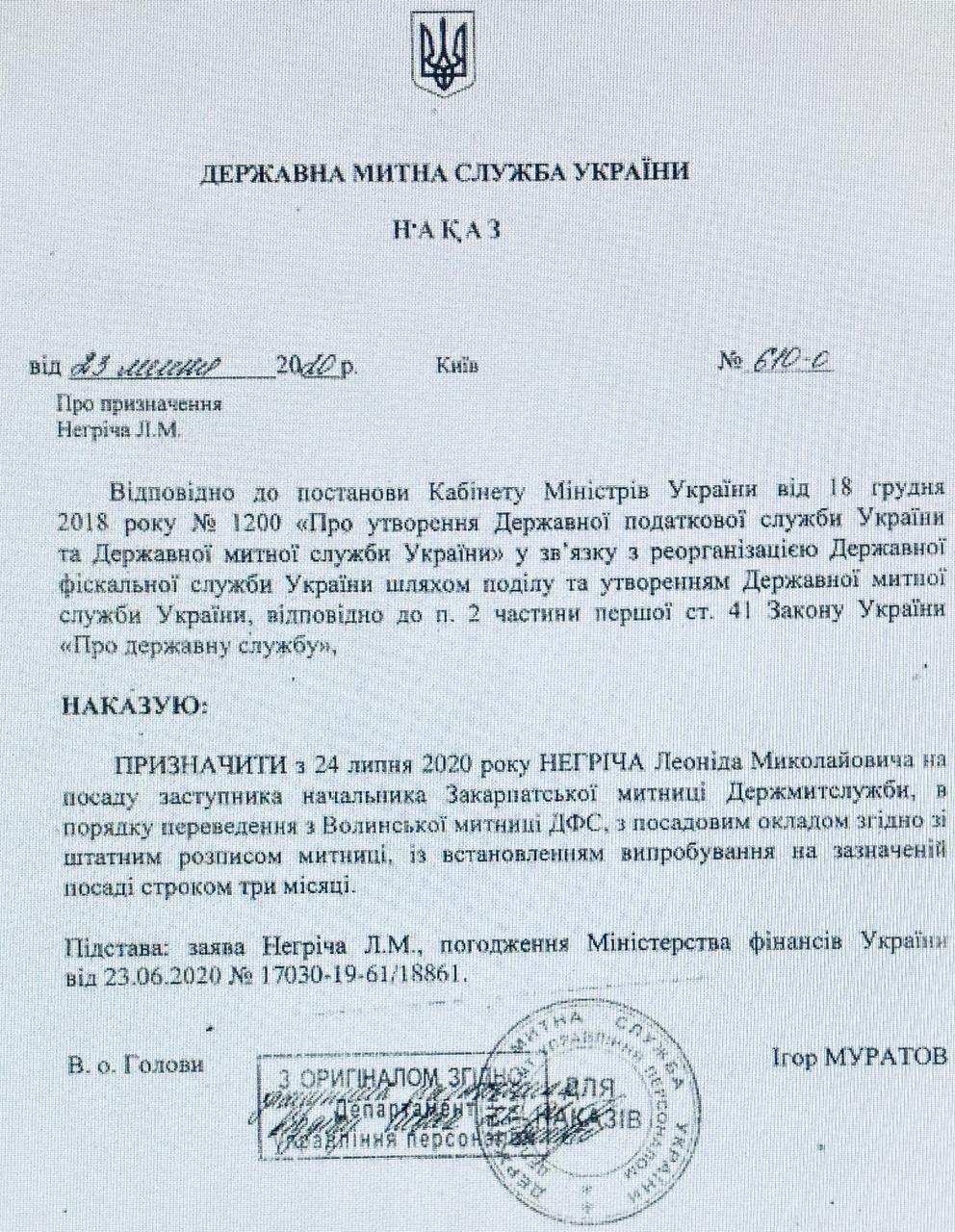 Закарпатська митниця отримала нового заступника очільника - ЗМІ, фото-1