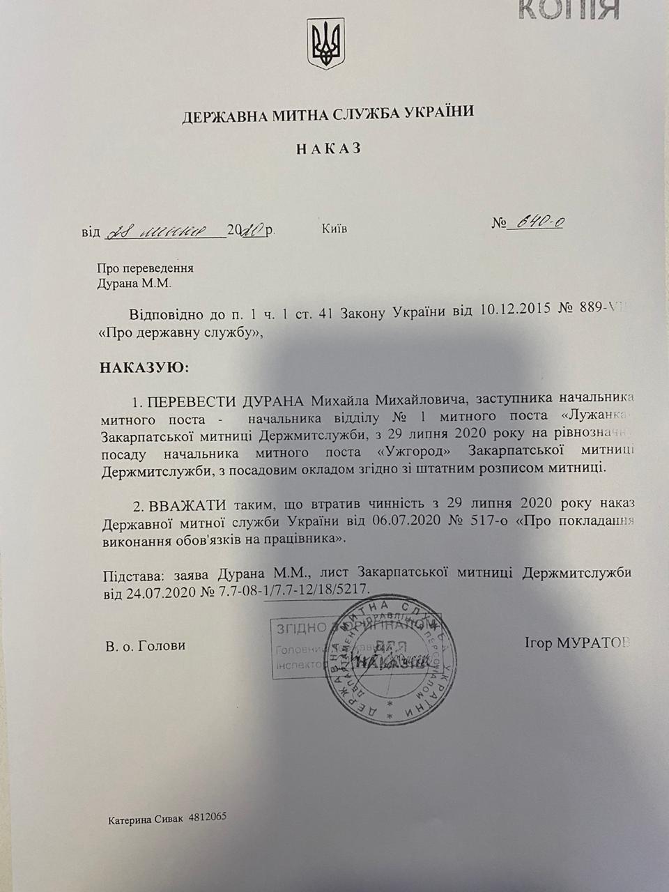 Михайло Дуран став новим начальником митного посту «Ужгород» (ДОКУМЕНТ), фото-1