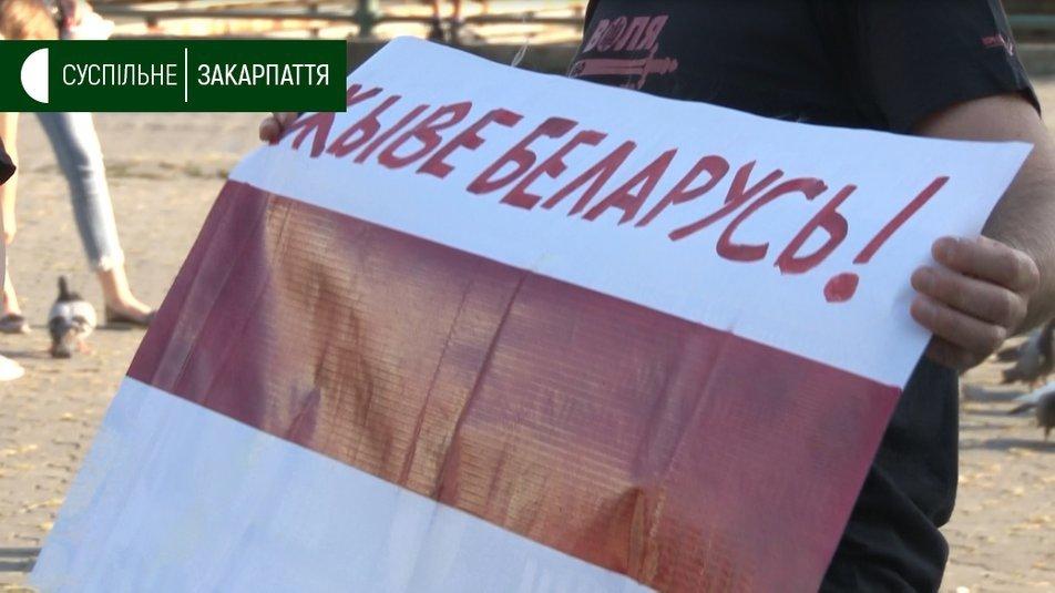 В Ужгороді на площі Театральній провели акцію «Жыве Беларусь» (ФОТО), фото-2