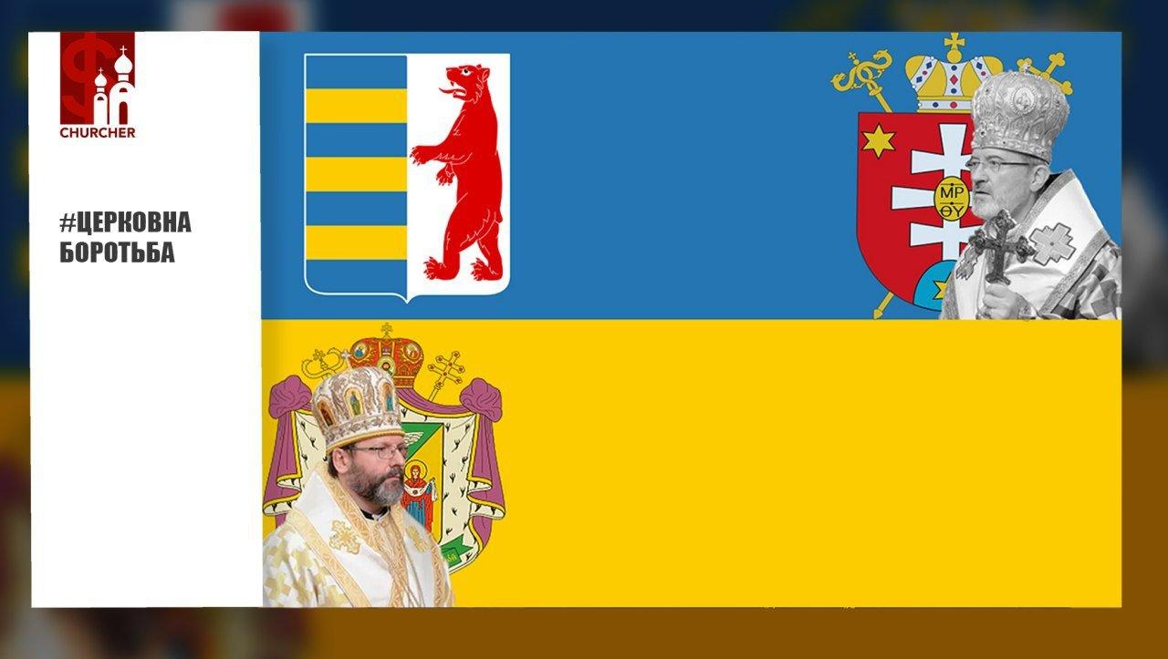 Закарпаття України під загрозою? Відлуння церковної боротьби в регіоні
