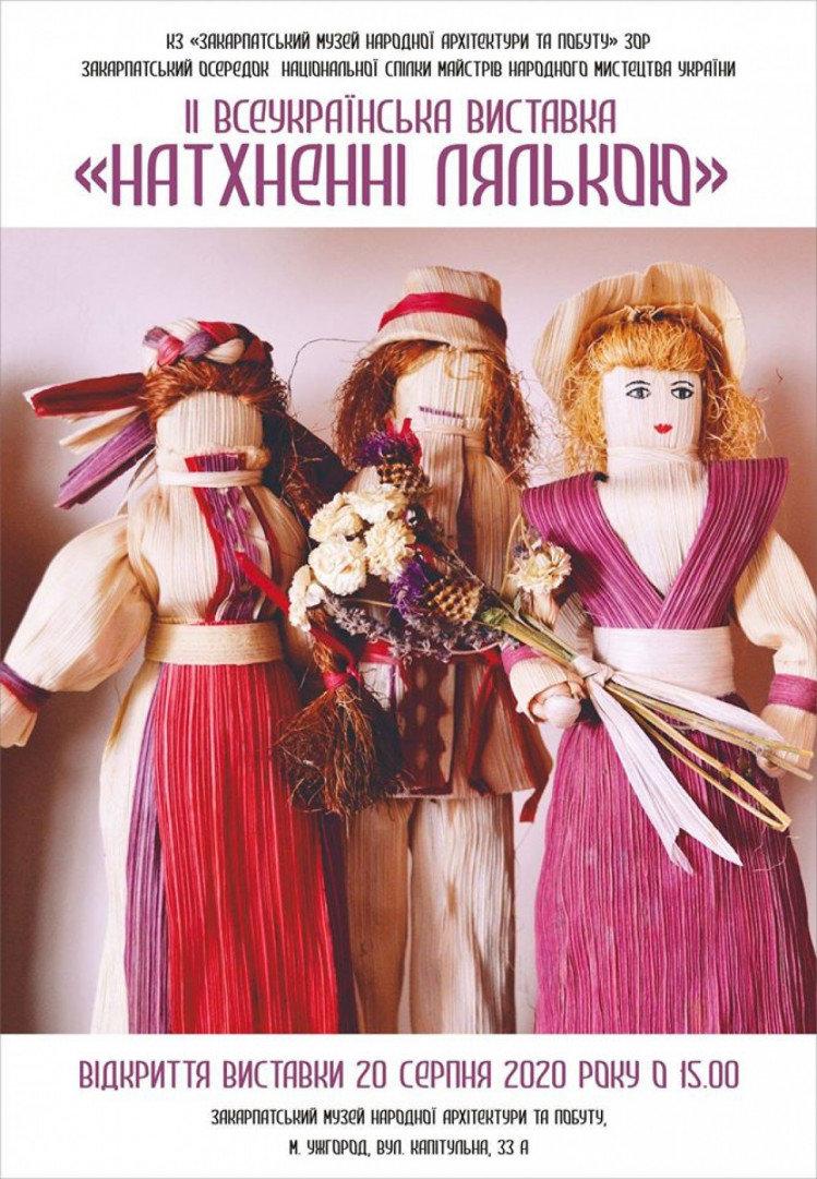 На унікальній виставці в Ужгороді покажуть понад 130 ляльок (ФОТО), фото-1