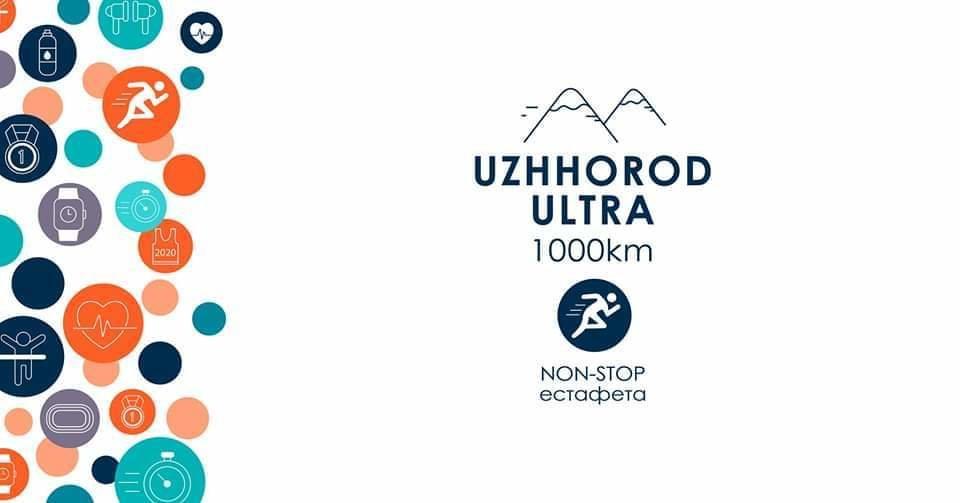 85 годин без зупинок: в Ужгороді хочуть встановити біговий рекорд України , фото-1