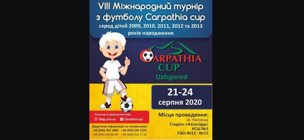 Міжнародний дитячий турнір з футболу стартує в Ужгороді, фото-1