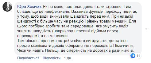 """В Ужгороді на одному з переходів з'явились манекени """"Дитячий чоловічок"""": як реагують містяни (ФОТО) , фото-4"""