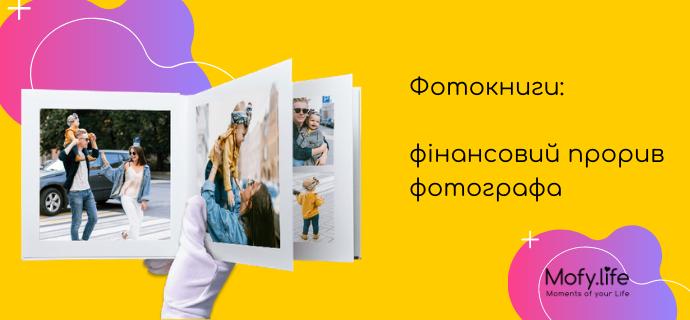 Як фотографу додатково заробляти від 12 000 грн в місяць. Покрокова інструкція, фото-1