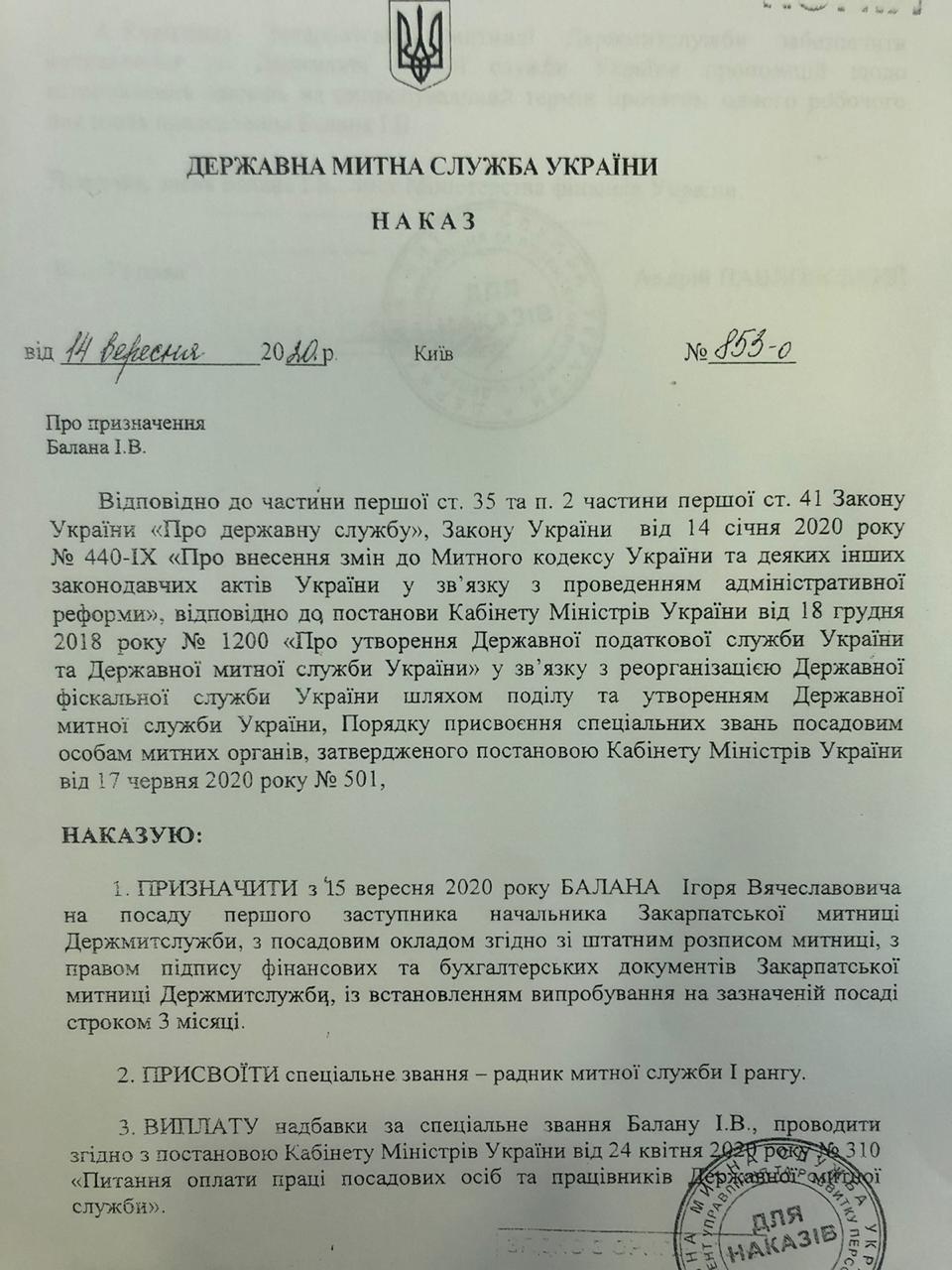 Ігор Балан - перший заступник начальника Закарпатської митниці (ОФІЦІЙНО), фото-2