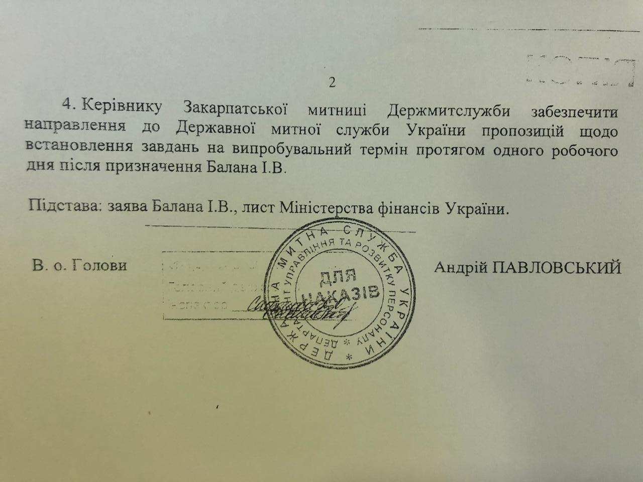 Ігор Балан - перший заступник начальника Закарпатської митниці (ОФІЦІЙНО), фото-3