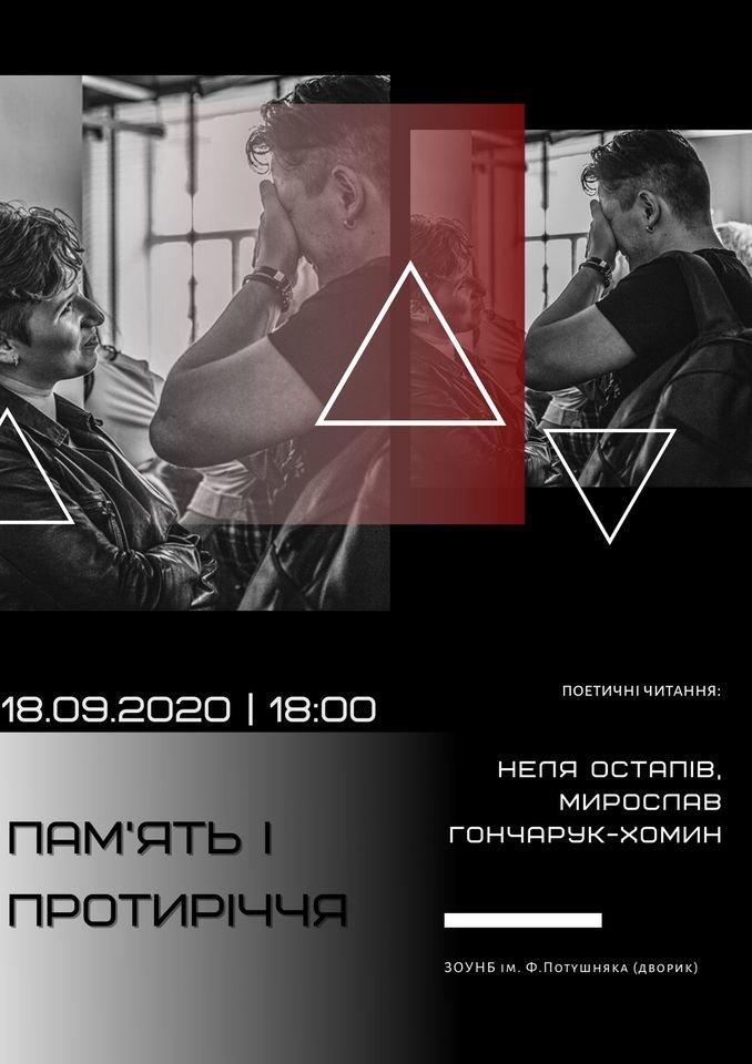 """В Ужгороді відбудуться поетичні читання """"Пам'ять і протиріччя"""", фото-1"""