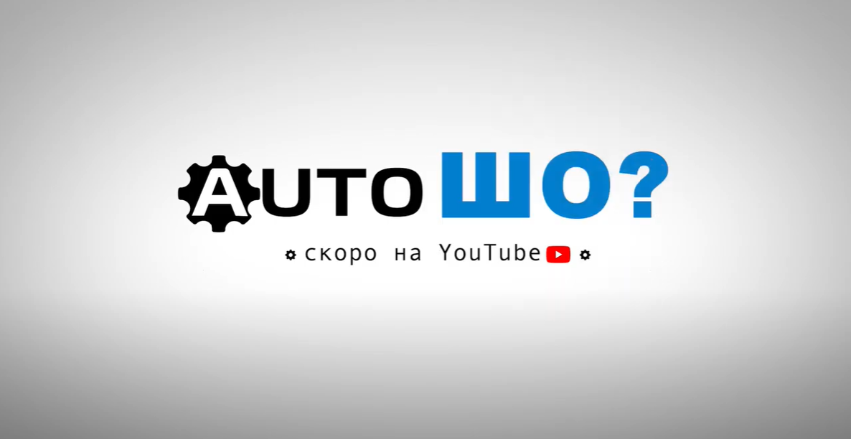 Прем'єра розважального шоу «Авто Шо?» від інтернет-магазину АвтоШоп, фото-1