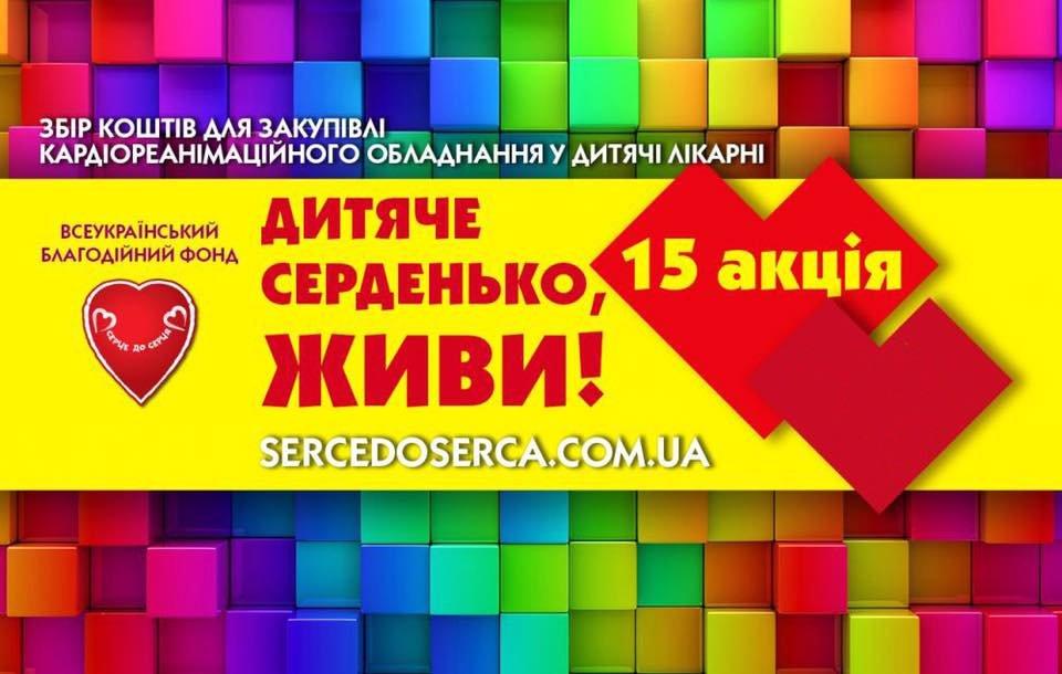 Сьогодні в Ужгороді відбудеться благодійна фотовиставка «Усі ми трошки діти», фото-1