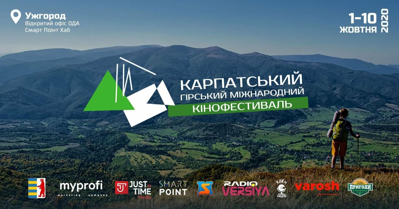 Перший Карпатський гірський міжнародний кінофестиваль в Ужгороді з 1 до 10 жовтня, фото-1