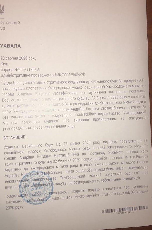 Мер Ужгорода отримав відмову від Верховного Суду у справі щодо керівника пологового будинку (ДОКУМЕНТ), фото-1