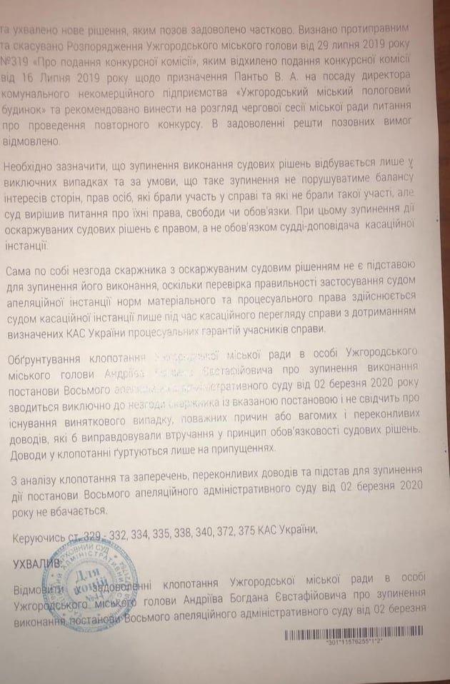 Мер Ужгорода отримав відмову від Верховного Суду у справі щодо керівника пологового будинку (ДОКУМЕНТ), фото-2