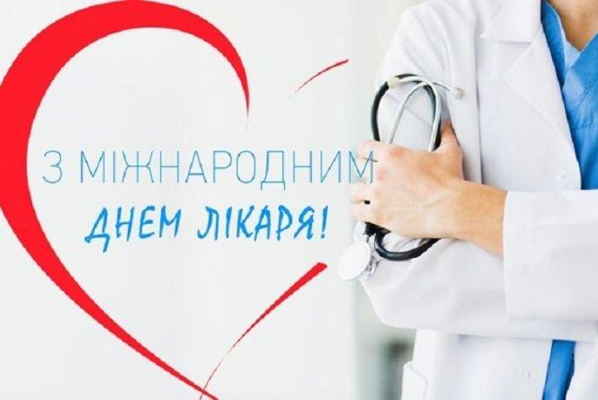 З Міжнародним днем лікаря, фото-1