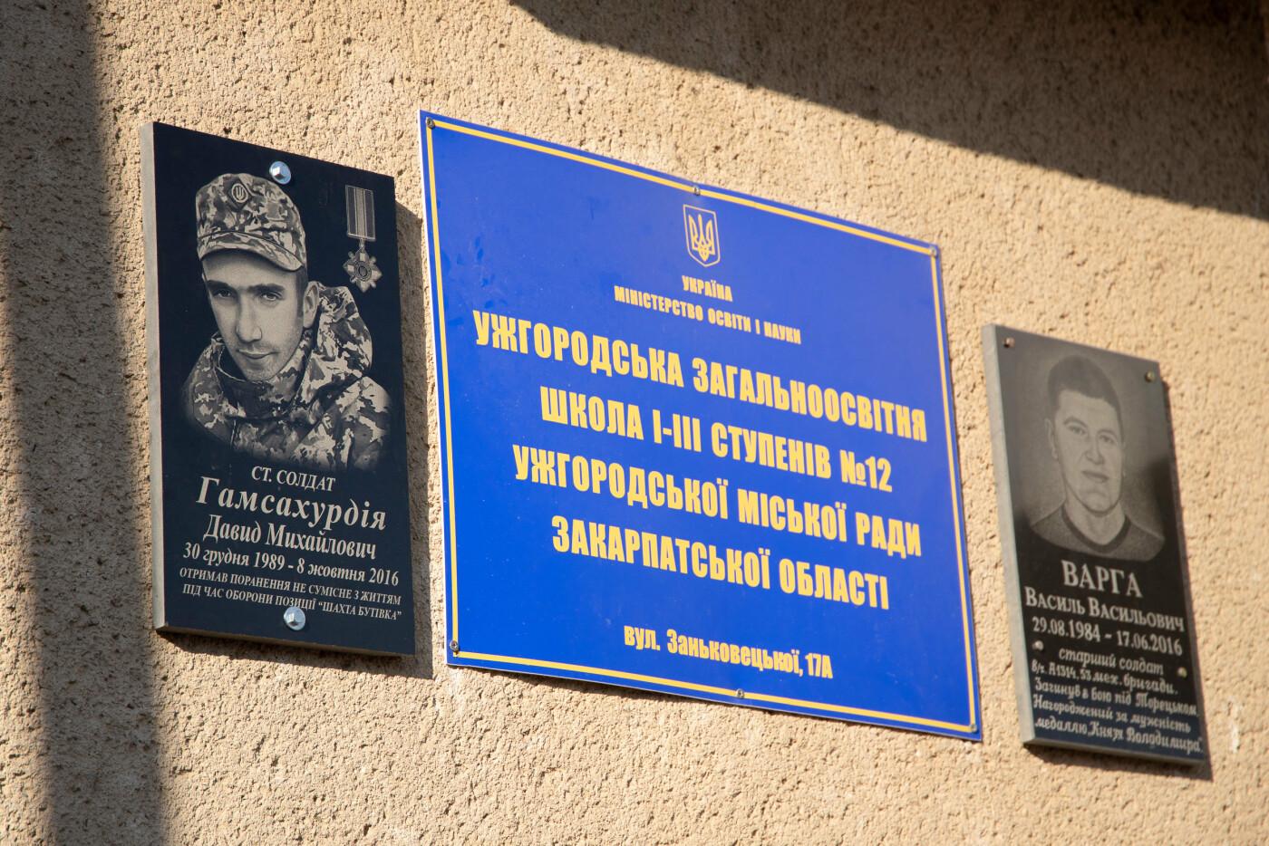 Завжди пам'ятатимемо: в Ужгороді відкрили меморіальну дошку Давиду Гамсахурдії, фото-2