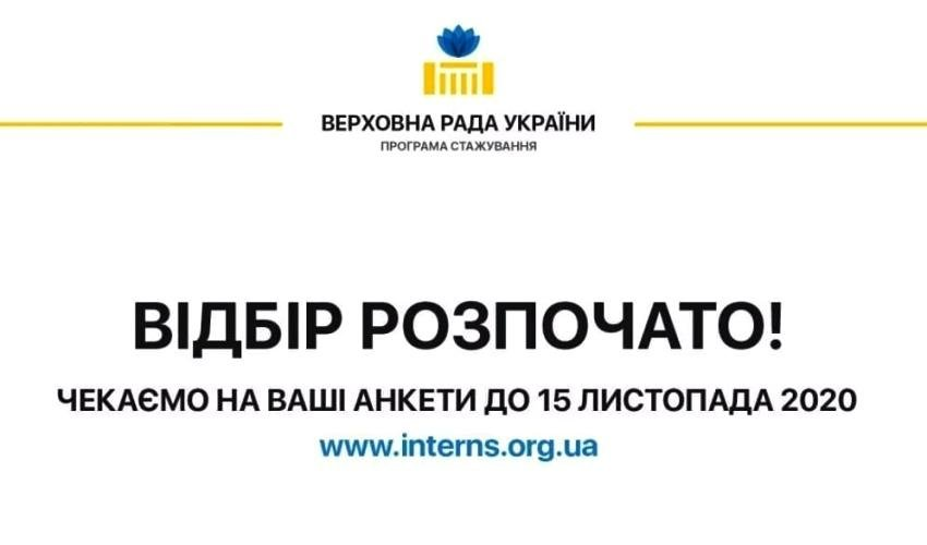 Молодь запрошують взяти участь у конкурсі на стажування в українському парламенті, фото-1