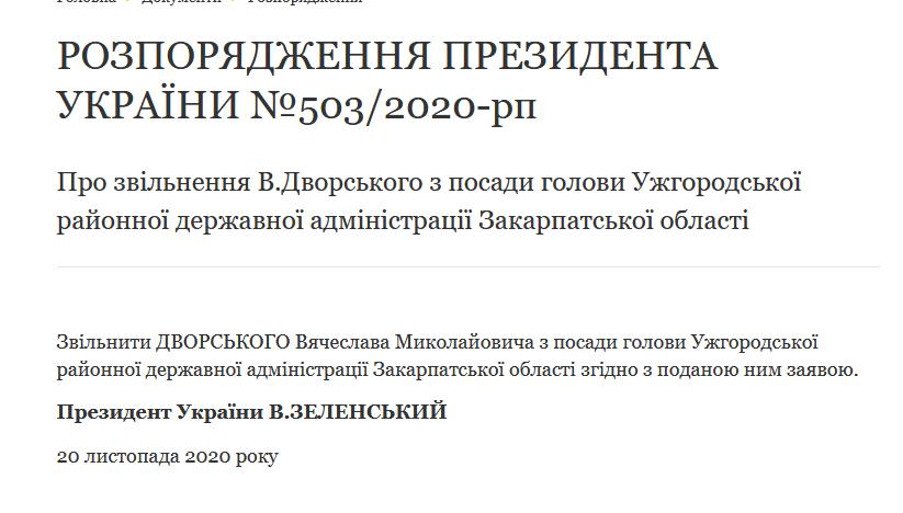 Розпорядження Президента: звільнено голову Ужгородської районної державної адміністрації , фото-1