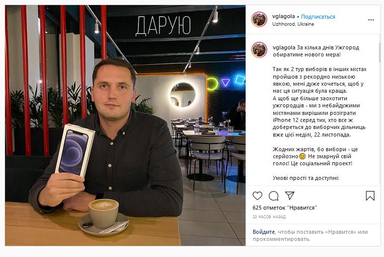 Прийди та проголосуй: для ужгородців розігрують Iphone 12, MacBook Air 2020 та велосипед, фото-1