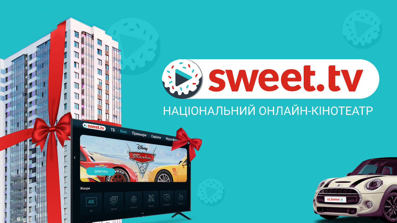 Національний онлайн-кінотеатр sweet.tv