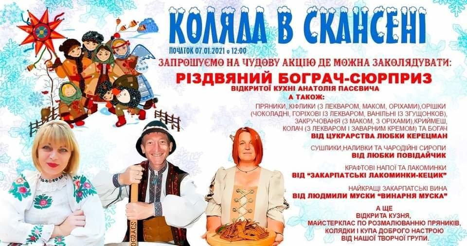 Акція «Різдвяна Коляда» відбудеться в Ужгороді, фото-1