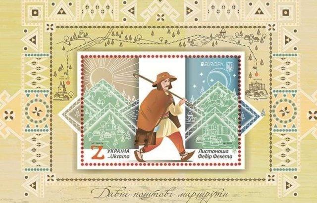 На європейському конкурсі українська поштова марка відзначена срібною нагородою