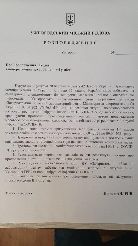 Ужгородські школярі продовжать дистанційне навчання, фото-1
