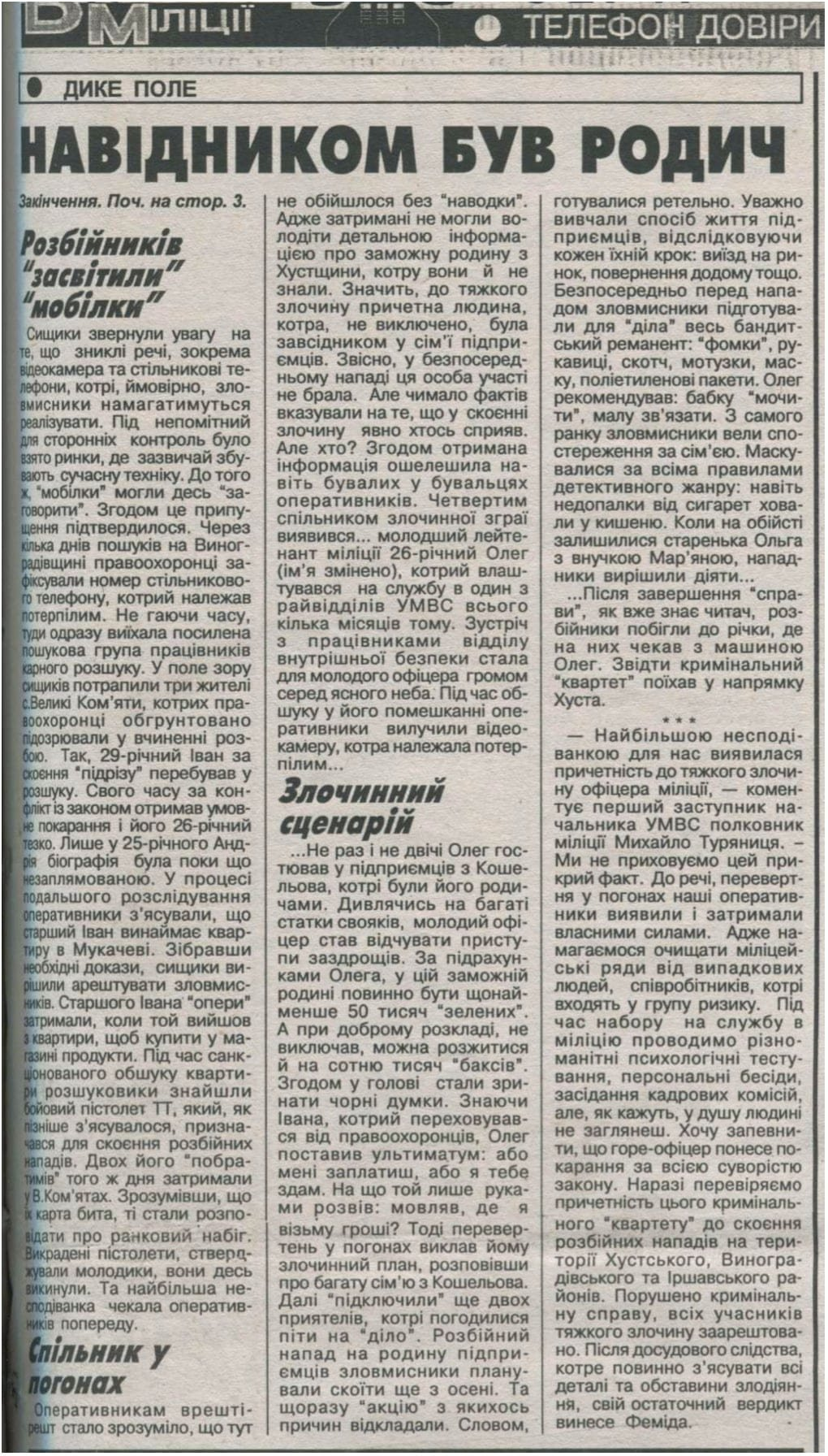 """Закарпатський активіст-вбивця організував провокацію-помсту прикрившись мовою: Вся правда про """"мовний конфлікт"""". Та хто такий активіст Волошин (ФОТО. ВІДЕО.ДОКУМЕНТ)"""