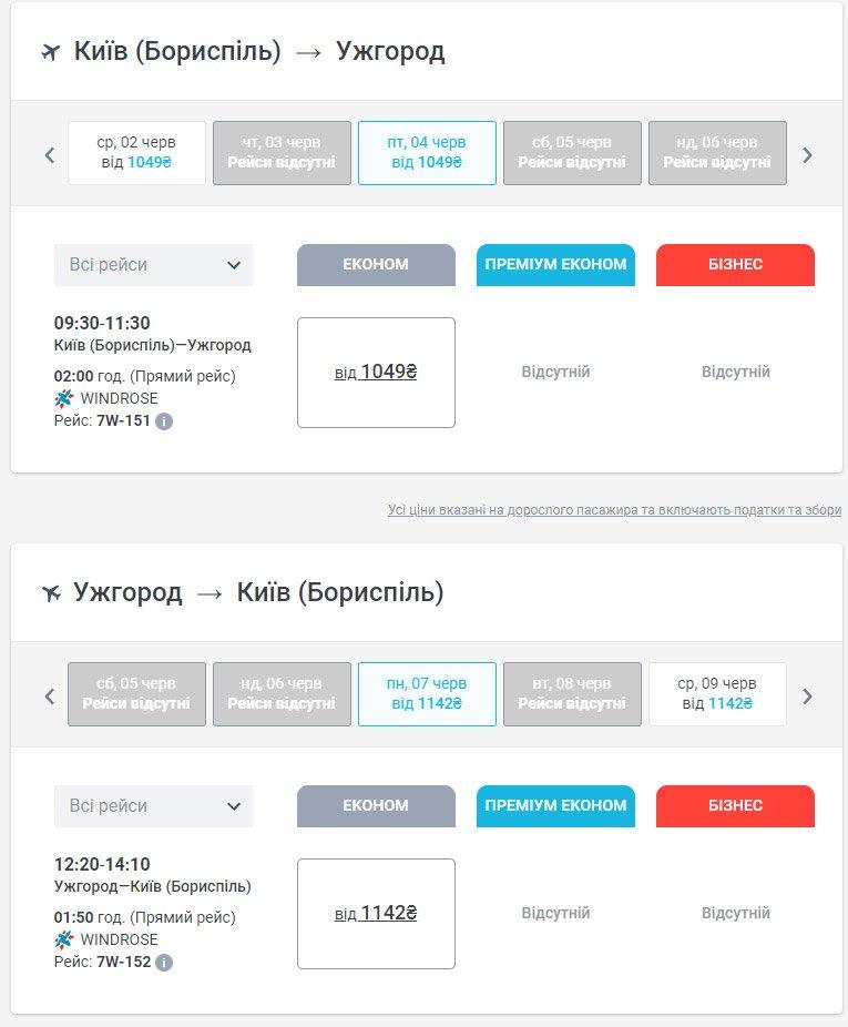 Перші авіарейси Київ-Ужгород: розклад і ціни на авіаквитки, фото-2