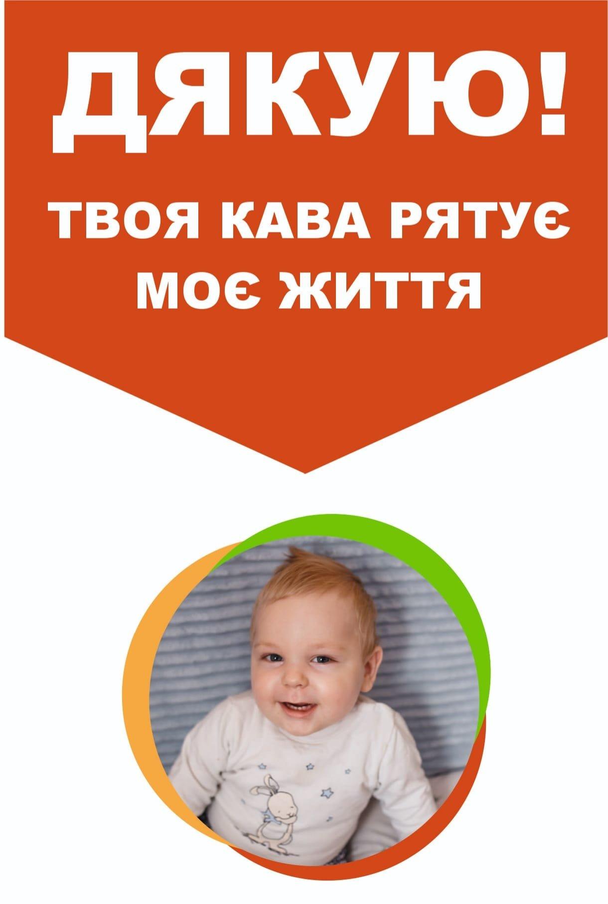 СМАкуй! В Ужгороді запустили ініціативу з доброю кавою для допомоги Павлику Мотичці, фото-1