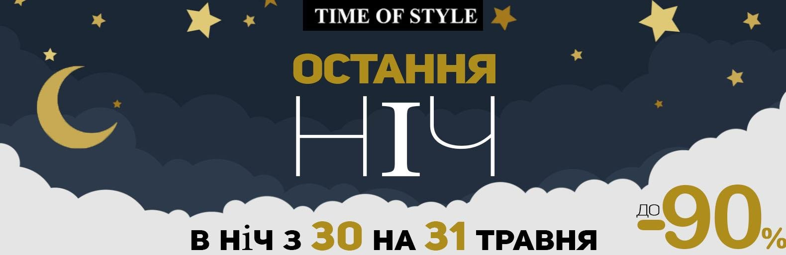 57800a1c3ab033 Остання ніч - остання ціна: знижки на одяг до -90% - 0312.ua