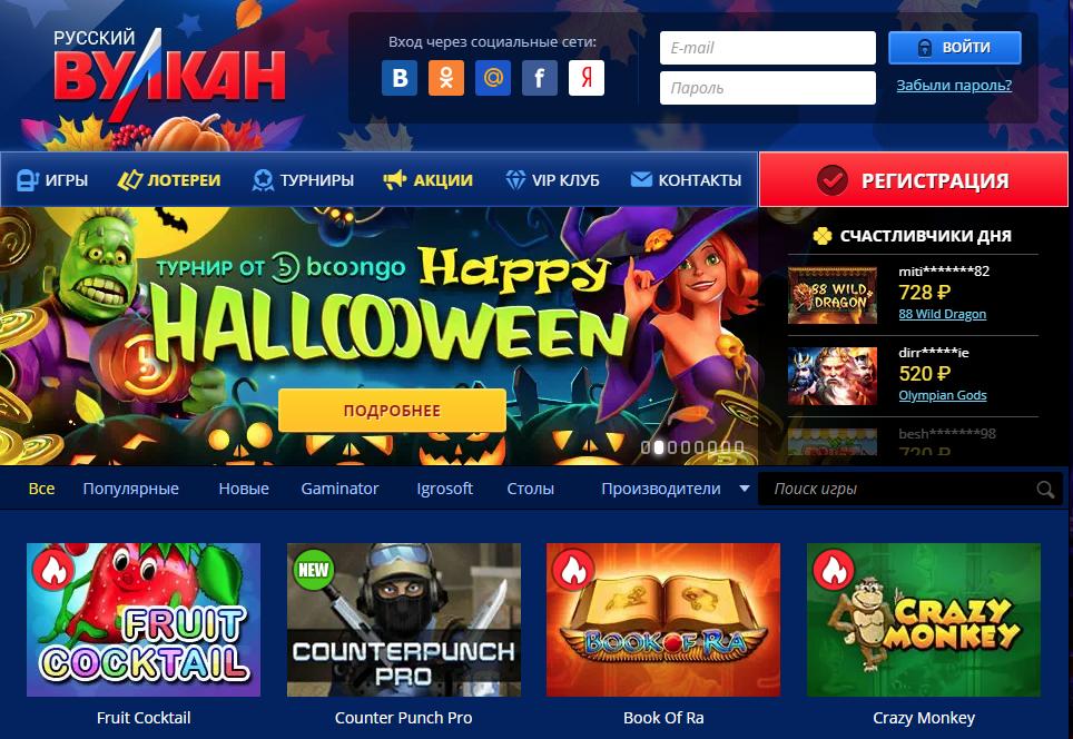 Русский вулкан казино официальный сайт играть онлайн в флеш покер