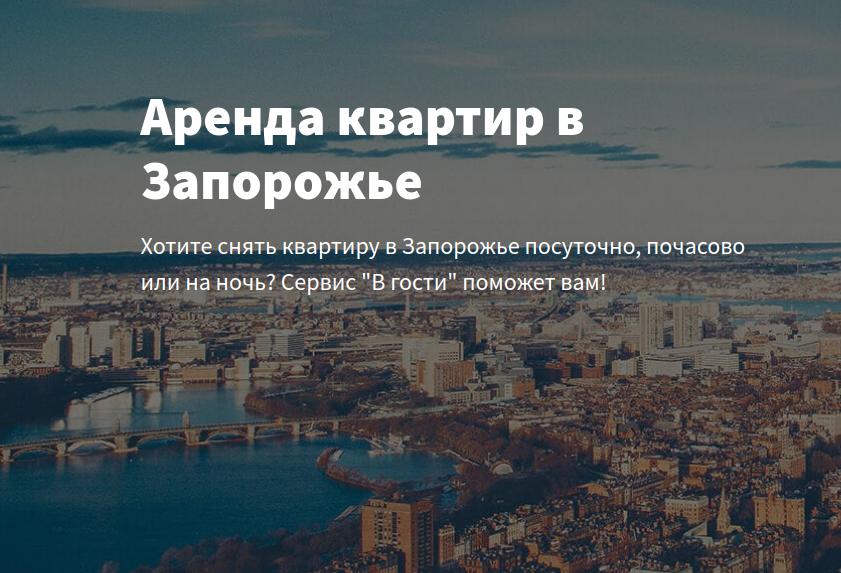 Комфортные квартиры посуточно в Запорожье
